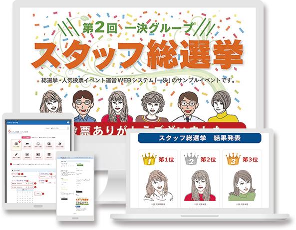 総選挙イベント・人気投票コンテストなどのプロモーションを簡単に運用できる、無料WEBシステムツール「一決」