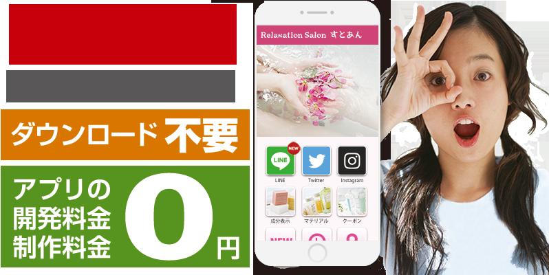 店舗アプリのような、アプリ風サイトを簡単に作成できる、集客・販促・無料WEBシステム・ツール「すとあん」