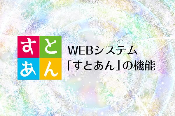 店舗アプリのような、アプリ風サイトを簡単に作成できる、集客・販促・無料WEBシステム・ツール「すとあん」の機能