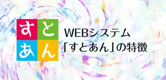 店舗アプリのような、アプリ風サイトを簡単に作成できる、集客・販促・無料WEBシステム・ツール「すとあん」の特長